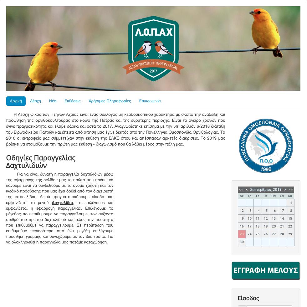 Ανάπτυξη δυναμικής ιστοσελίδας για τον Λέσχη Οικόσιτων Πτηνών Αχαΐας
